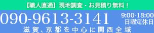 【職人直通】現地調査・お見積り無料! 090-9613-31419:00-18:00 日曜定休日